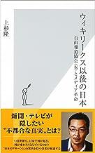 表紙: ウィキリークス以後の日本~自由報道協会(仮)とメディア革命~ (光文社新書) | 上杉 隆