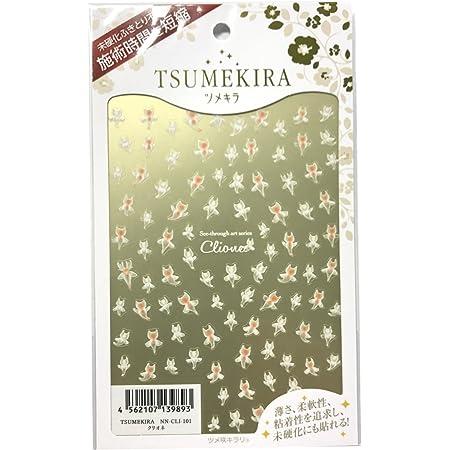 ツメキラ(TSUMEKIRA) ネイル用シール クリオネ NN-CLI-101