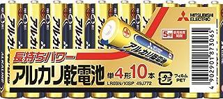 三菱電機 アルカリ乾電池(シュリンクパック) 単4形 10本パック LR03N/10S [2019年新商品]