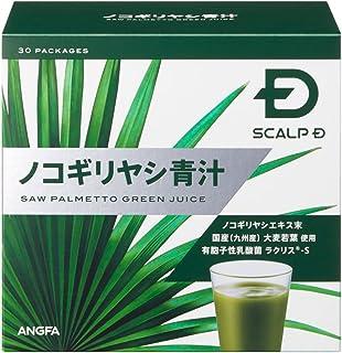 アンファー (ANGFA) スカルプD ノコギリヤシ青汁 30包 大麦若葉 ノコギリヤシ 配合