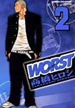 表紙: WORST(2) (少年チャンピオン・コミックス) | 高橋ヒロシ