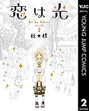 表紙: 恋は光 2 (ヤングジャンプコミックスDIGITAL) | 秋★枝