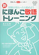 New Japanese Honorific Lanugage Training: Shin Nihongo Keigo Training /2 Audio CDs