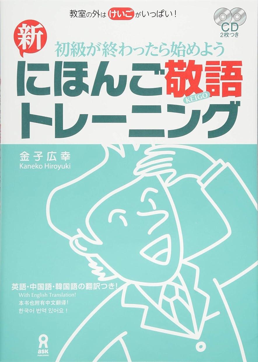 国旗扱いやすいステーキ新?にほんご敬語トレーニング Shokyuu ga Owattara Hajimeyou Shin-nihongo Keigo Toreeningu