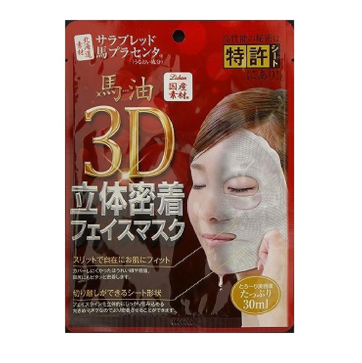 記念僕の文ナヴィス リシャン馬油3D立体密着フェイスマスク無香料 1枚入り