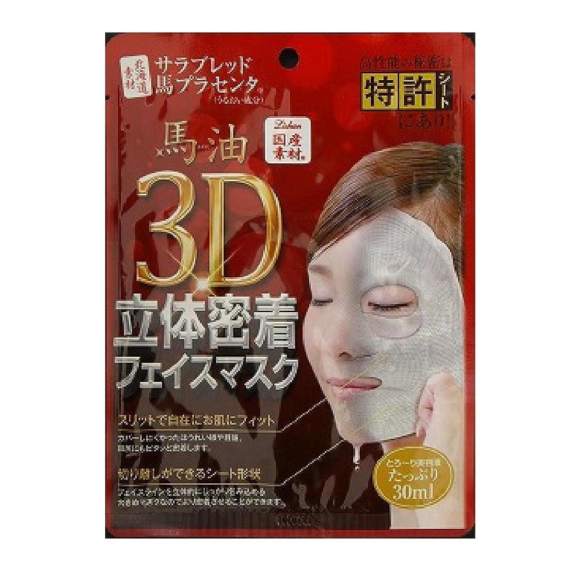 趣味鼻晴れナヴィス リシャン馬油3D立体密着フェイスマスク無香料 1枚入り