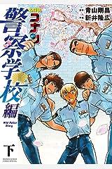 名探偵コナン 警察学校編 Wild Police Story 下 (少年サンデーコミックススペシャル) Kindle版