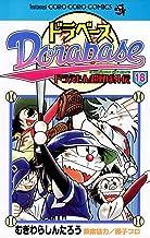 ドラベース ドラえもん超野球(スーパーベースボール)外伝(18) (てんとう虫コミックス)