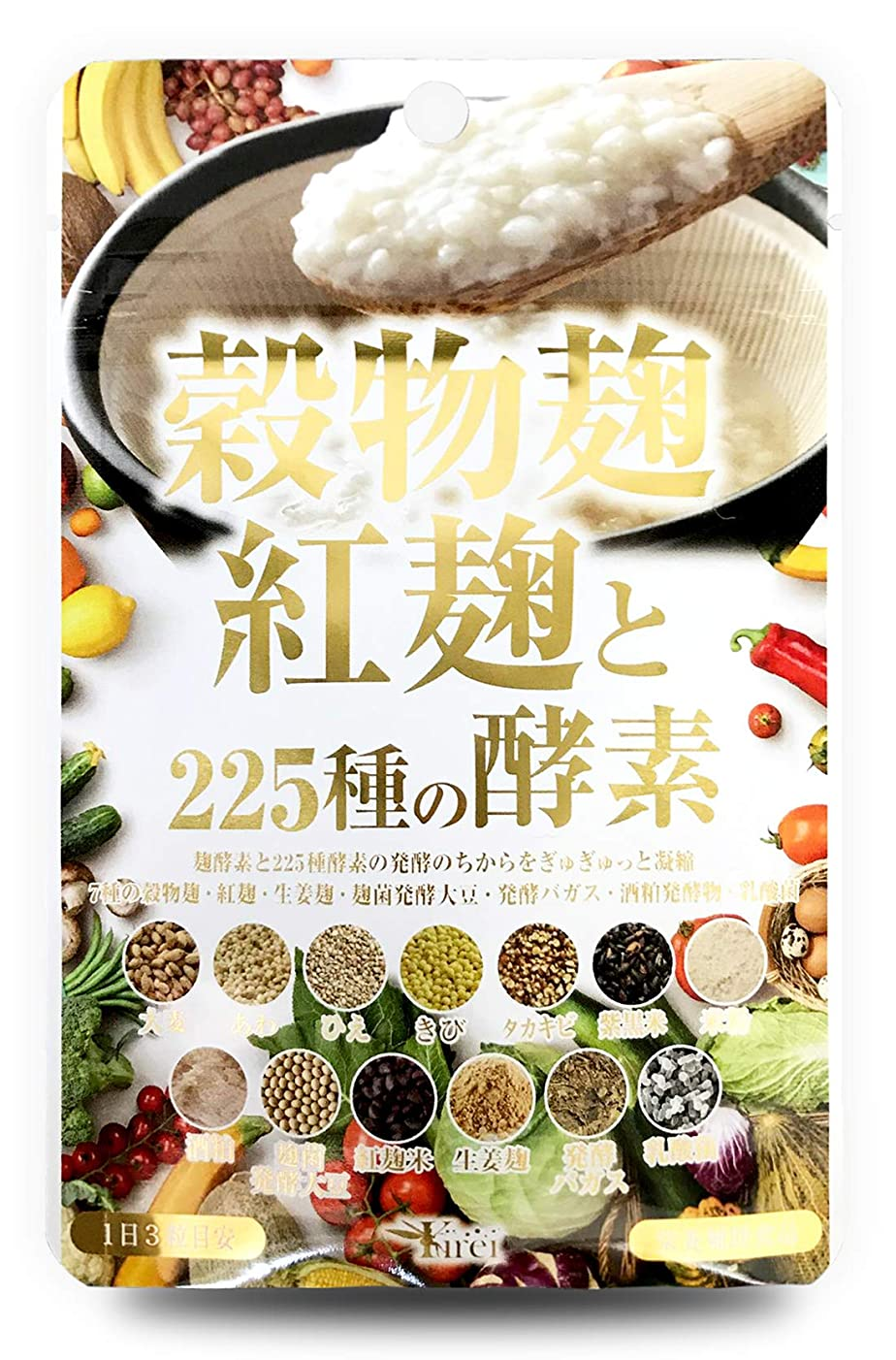 あえぎ神話同化穀物麹?紅麹と225種の酵素サプリ 90粒約30日分