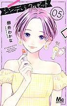 シンデレラ クロゼット 5 (マーガレットコミックス)