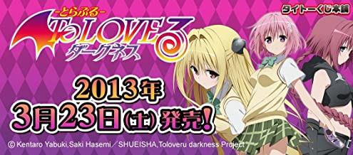 Taito Lottery Honpo To Love RU - Trouble - Darkness y Award Cushion Cover [Set of 2]
