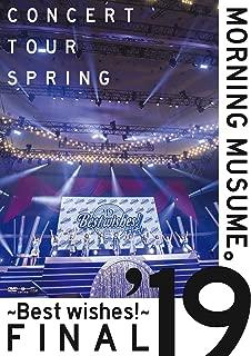モーニング娘。'19コンサートツアー春 ~BEST WISHES!~FINAL (DVD) (特典なし)