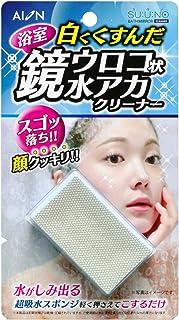 アイオン 汚れ落とし クリーナー 浴室鏡 スウノ ウロコ状 水垢 縦6.3×横3.6cm 845-B 1個入
