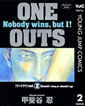 表紙: ONE OUTS 2 (ヤングジャンプコミックスDIGITAL)   甲斐谷忍