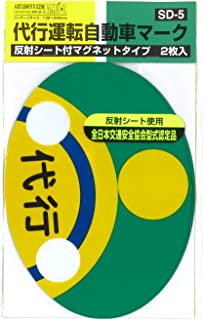 TOYO MARK [ 東洋マーク製作所 ] ドライブサイン ダイコウウンテンジドウシャマ-ク [ 品番 ] SD5