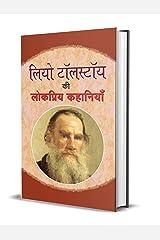 Leo Tolstoy Ki Lokpriya Kahaniyan (Hindi) Kindle Edition