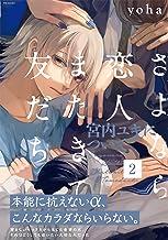 表紙: さよなら恋人、またきて友だち ~宮内ユキについて~(2) (THE OMEGAVERSE PROJECT COMICS) | yoha