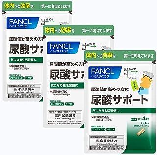 ファンケル (FANCL) 尿酸サポート 約90日分 (機能性表示食品) サプリメント