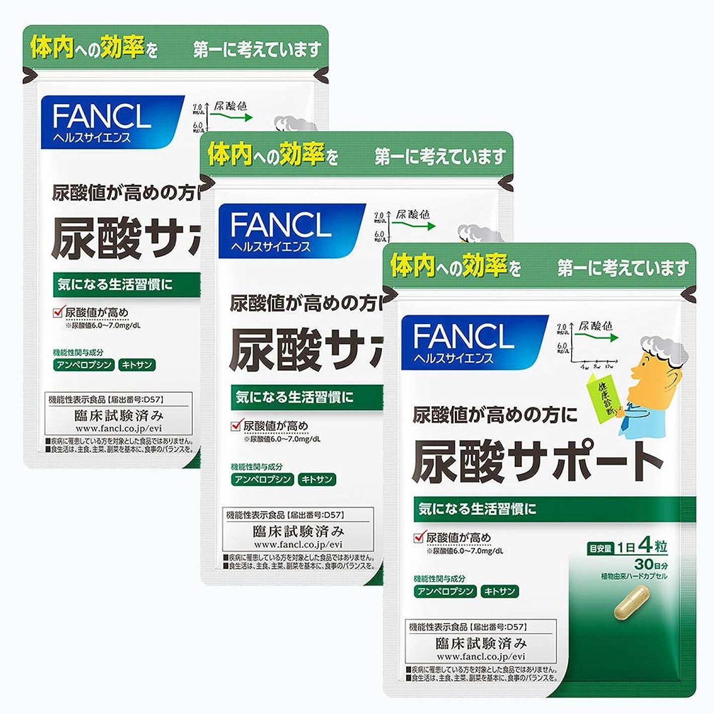 縫う欠如ファンケル (FANCL) 尿酸サポート 徳用3袋セット (約90日分) [機能性表示食品]