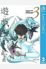 遊☆戯☆王 モノクロ版 3 (ジャンプコミックスDIGITAL) Kindle版