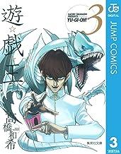 表紙: 遊☆戯☆王 モノクロ版 3 (ジャンプコミックスDIGITAL) | 高橋和希
