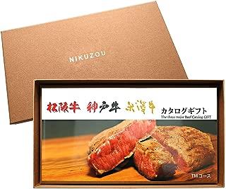 [肉贈] [御歳暮 肉 ギフト] 松阪牛・神戸牛・米沢牛 選べるカタログギフト 5000円 TMコース 【茶】