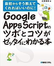表紙: Google Apps Scriptのツボとコツがゼッタイにわかる本 | 永妻寛哲