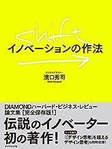 表紙: SHIFT:イノベーションの作法   濱口 秀司
