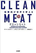 表紙: クリーンミート 培養肉が世界を変える | ポール・シャピロ