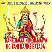 Kahe Na Aain Mor Maiya Ho Tani Hamke Batada