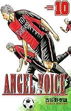 表紙: ANGEL VOICE 10 (少年チャンピオン・コミックス) | 古谷野孝雄