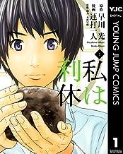 表紙: 私は利休 1 (ヤングジャンプコミックスDIGITAL) | 早川光