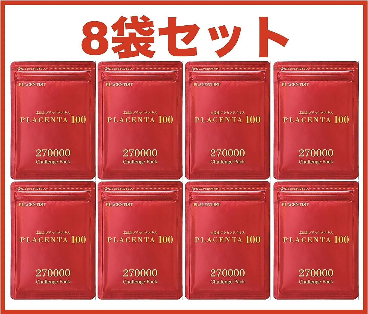 バイナリ魔法長椅子プラセンタ100 8袋セット 27000 チャレンジパック
