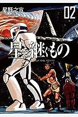 星を継ぐもの(2) (ビッグコミックススペシャル) Kindle版