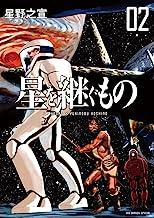 星を継ぐもの(2) (ビッグコミックススペシャル)