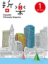 Japanese Enjoyable Philosophy Vol.1 (English Edition)