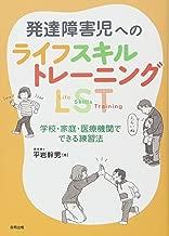 発達障害児への ライフスキルトレーニング:LST: 学校・家庭・医療機関でできる練習法