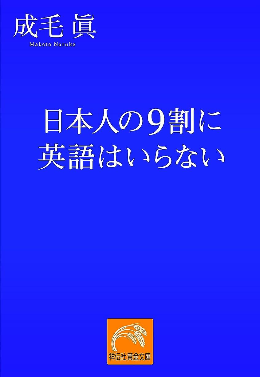 寺院練習した欠陥日本人の9割に英語はいらない (祥伝社黄金文庫)