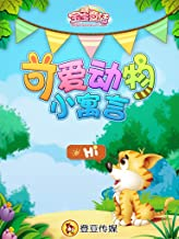 Hi, Story-Fables of Lovely Animals1 (Chinese Edition)