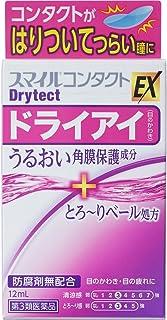 【第3類医薬品】スマイルコンタクトEX ドライテクト 12mL