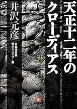 表紙: 天正十二年のクローディアス 自選短篇集 歴史ミステリー編 | 井沢元彦