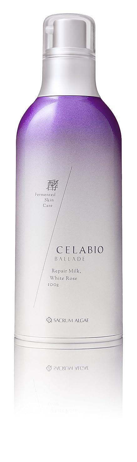 セラビオ バラード ミルク