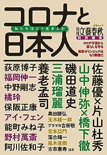 月刊文藝春秋特別編集  コロナと日本人  私たちはどう生きるか (文春ムック)