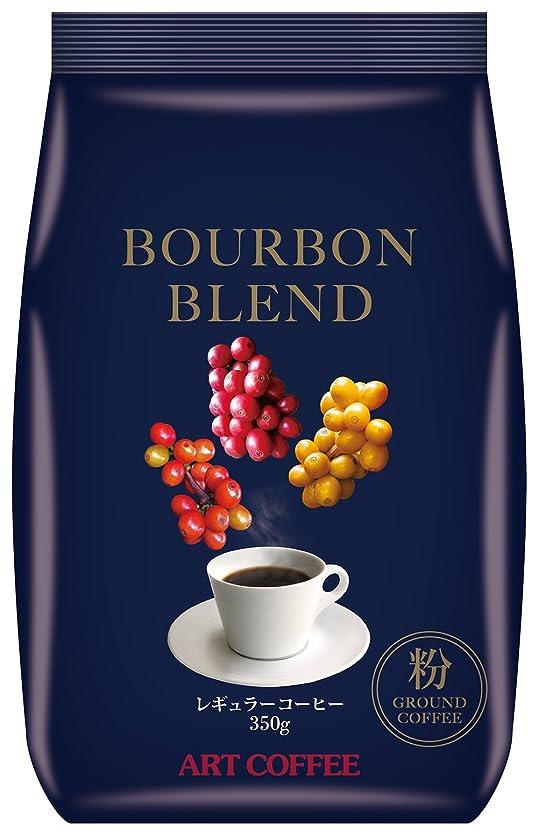 空中一月案件【Amazon.co.jp限定】 アートコーヒー ブルボンブレンド 粉 350g