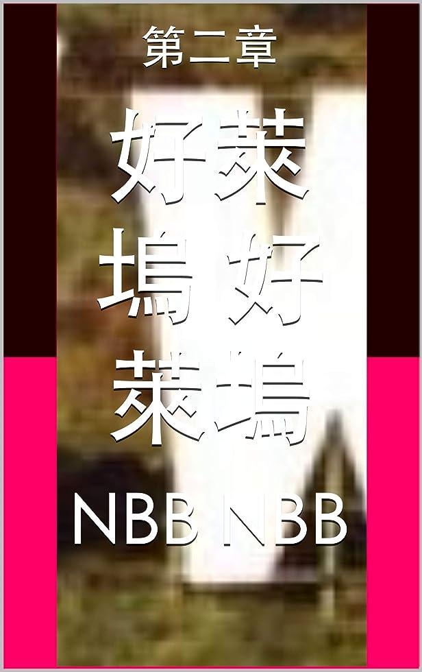 注目すべき慎重泥沼好萊塢            好萊塢 :  第二章 (Traditional Chinese Edition)