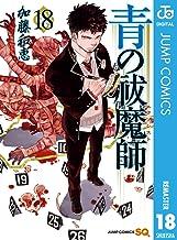 表紙: 青の祓魔師 リマスター版 18 (ジャンプコミックスDIGITAL) | 加藤和恵