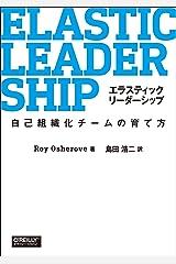 エラスティックリーダーシップ ―自己組織化チームの育て方 単行本(ソフトカバー)