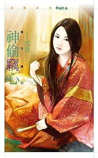 花蝶1362 - 神偷竊心 【搶花轎1】 (Traditional Chinese Edition)
