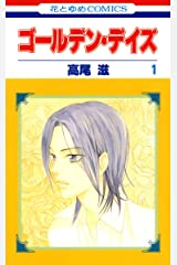 ゴールデン・デイズ 1 (花とゆめコミックス) Kindle版