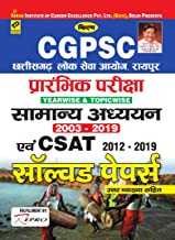 Best csat hindi book Reviews